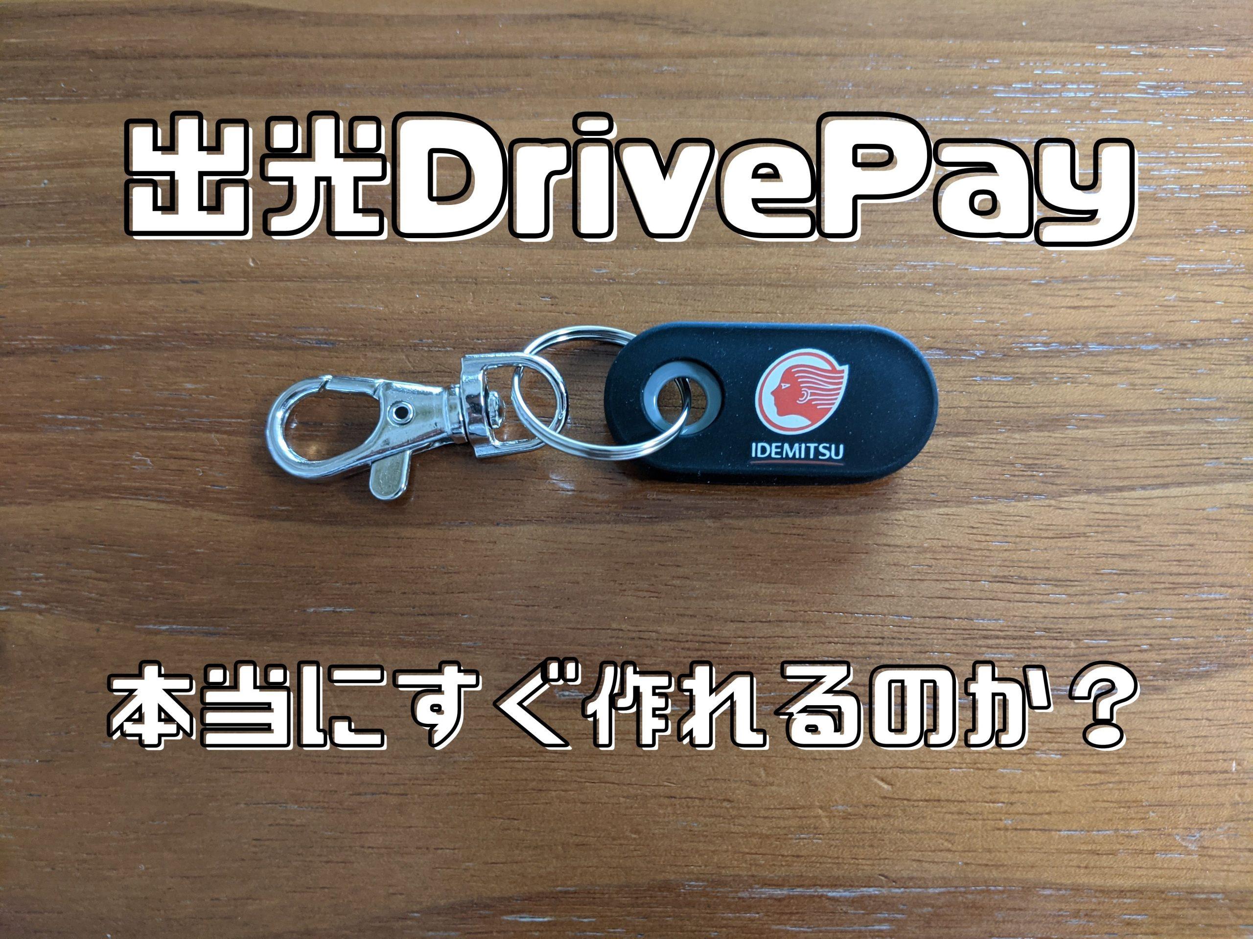 DrivePay